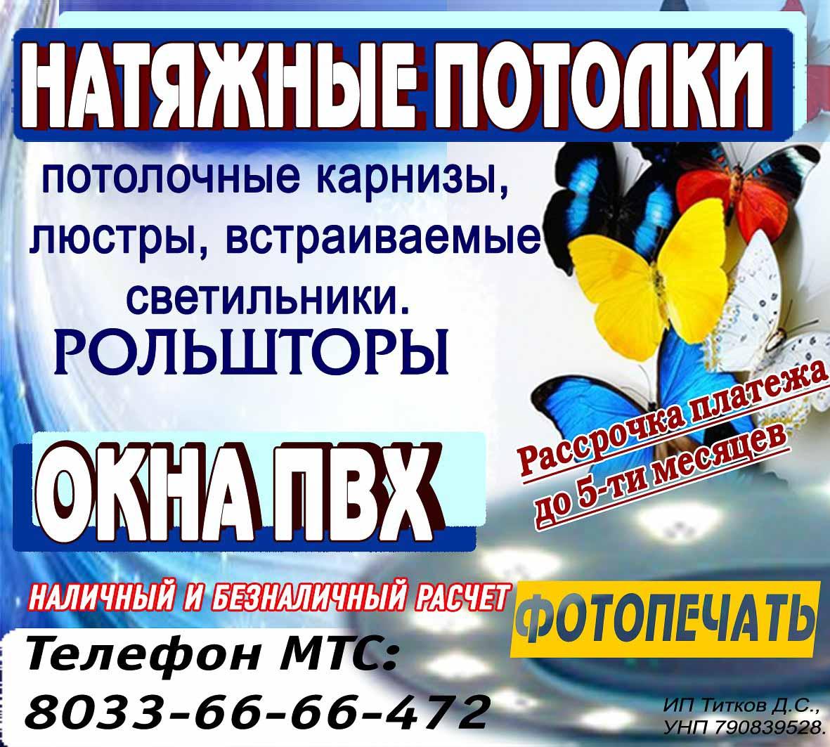 http://www.rodniva.by/wp-content/uploads/2016/04/ИП-Титков-на-сайт-258369.jpg