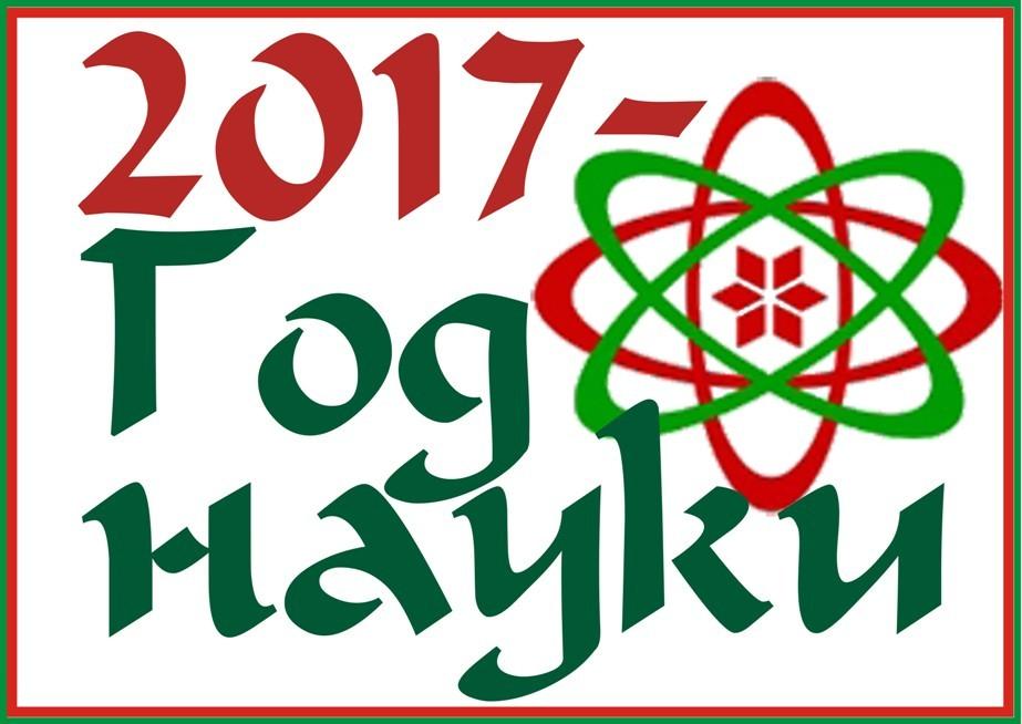 2017 – Год науки