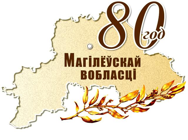 Картинки по запросу могилевская область празднует 80 лет