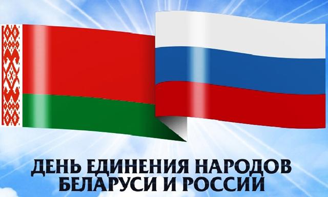 2 апреля отмечается День единения народов Беларуси и России — Климовичи.  Новости города и района.