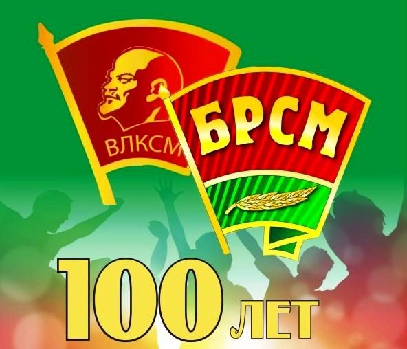 100-летие ВЛКСМ